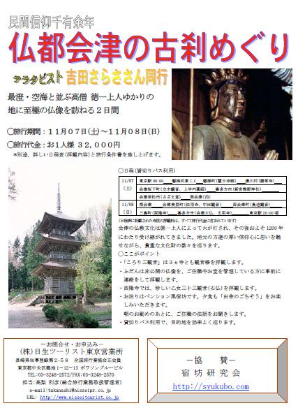 会津仏像旅行