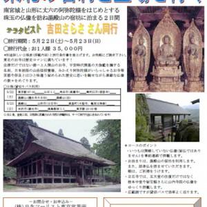 宮城山形仏像旅行
