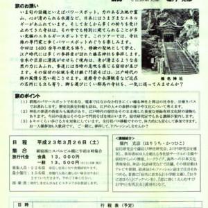 榛名神社ツアー(表)
