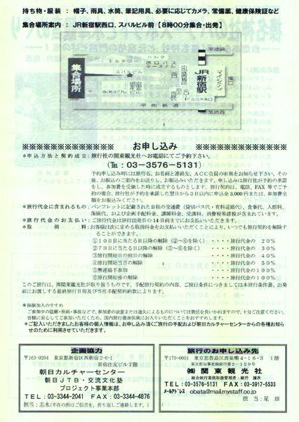 榛名神社ツアー(裏)
