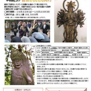 信濃仏像ツアー2