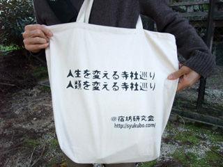 宿坊研究会のバッグ