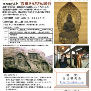 相模と伊豆の古社寺紀行