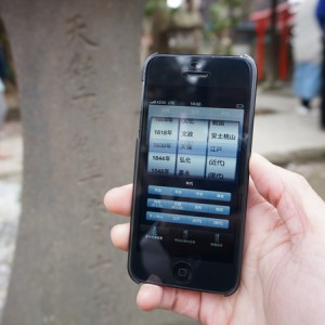 iPhoneアプリ「元号」
