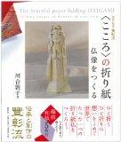こころの折り紙 仏像をつくる