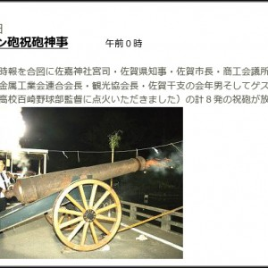 佐嘉神社のカノン砲