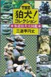 THE 狛犬!コレクション