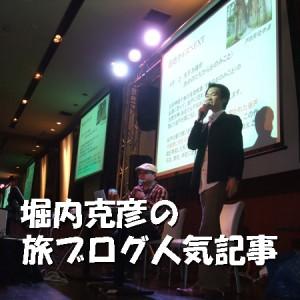 堀内克彦の旅ブログ人気記事