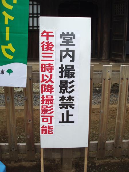正福寺地蔵堂