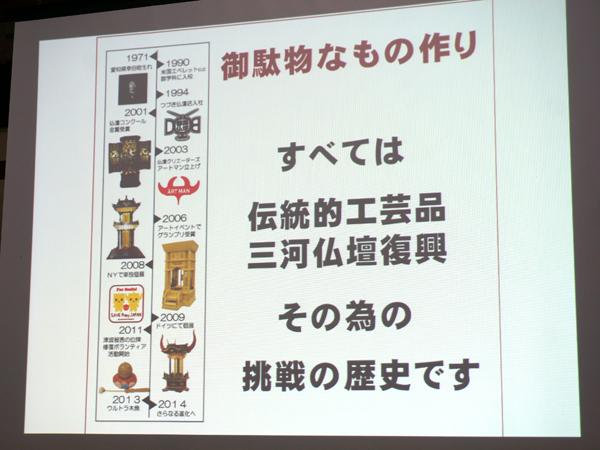 三河仏壇挑戦の歴史