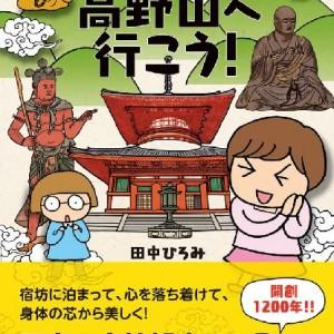 高野山トークイベント