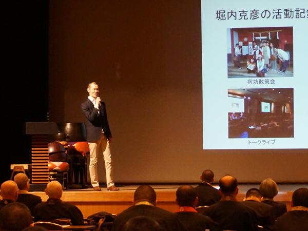 増上寺での講演