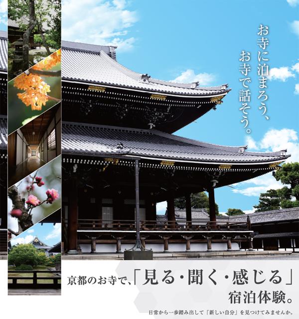 東本願寺宿泊講座