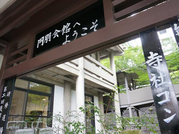 東本願寺・同朋会館