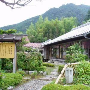 熊野 実方院跡