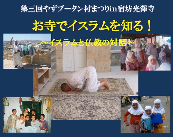 お寺でイスラムを知る
