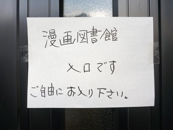 お寺の漫画図書館入り口