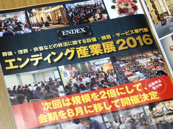 エンディング産業展2016