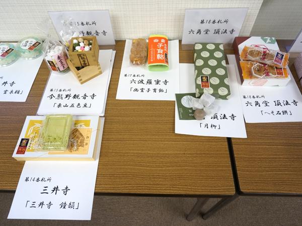 今熊野観音寺・六波羅蜜時・六角堂スイーツ