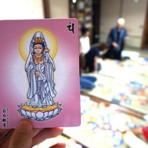 白衣観音(仏さまカード)