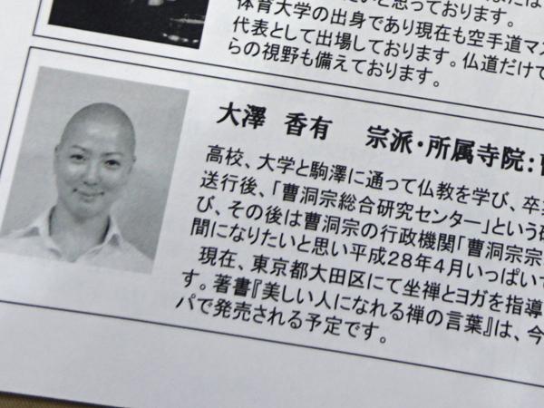 大澤香有さんのプロフィール