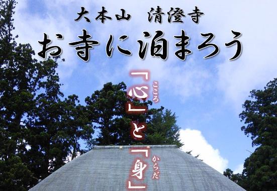 清澄寺宿泊イベント