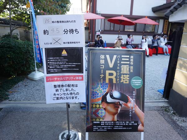 興福寺のVR