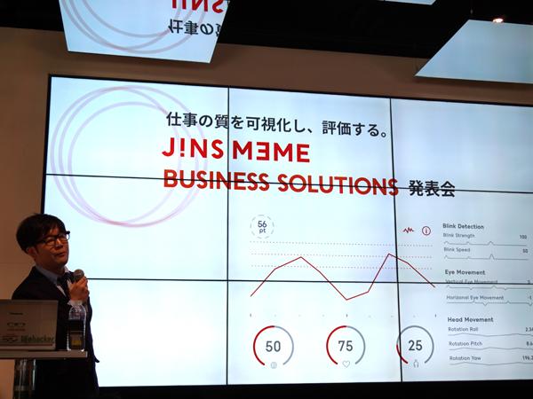 JINS MEMEビジネスソリューション発表会