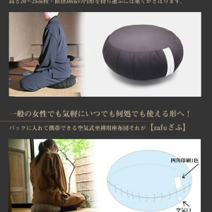 zafuざふ(携帯型空気坐禅座布団)