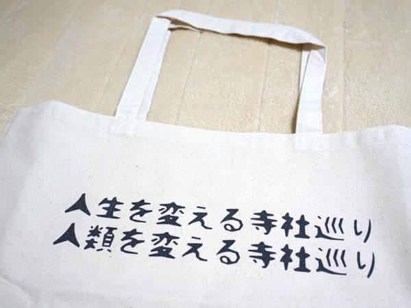 人生を変える寺社巡りバッグ