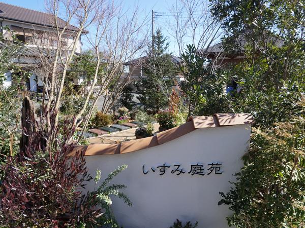いすみ庭苑の樹木葬