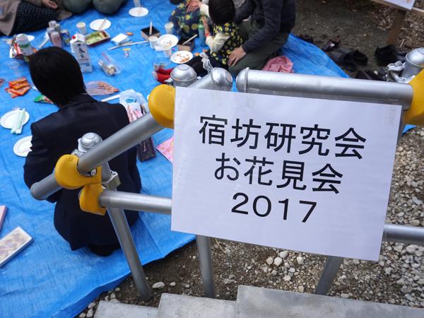 寺社コンカップル限定のお花見会