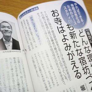 月刊住職ほーりー連載ページ