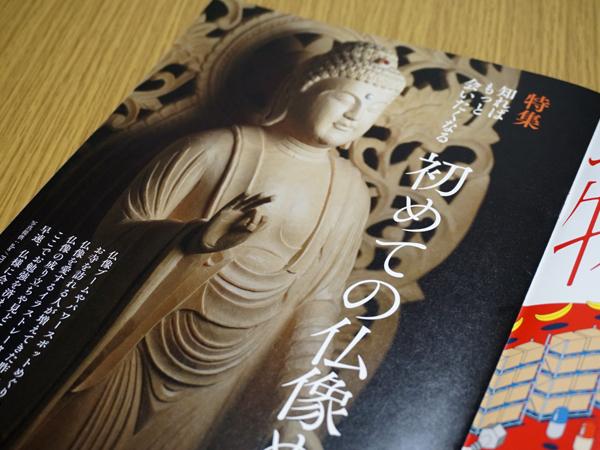 わげんせの仏像特集