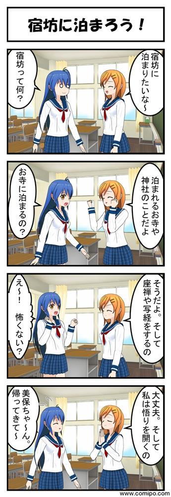 宿坊四コマ漫画