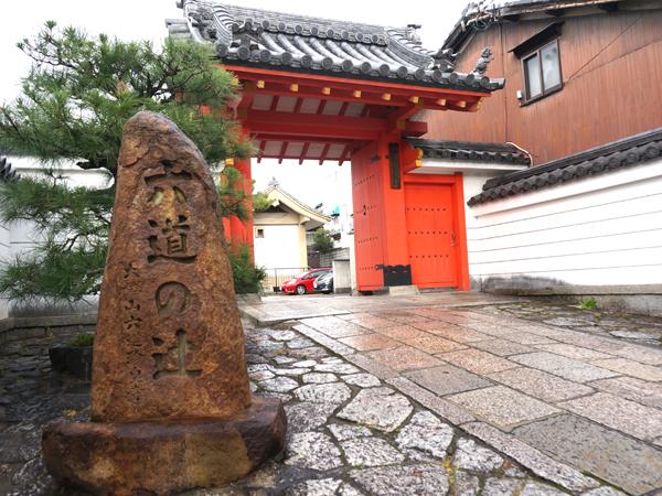 六道の辻(六道珍皇寺)