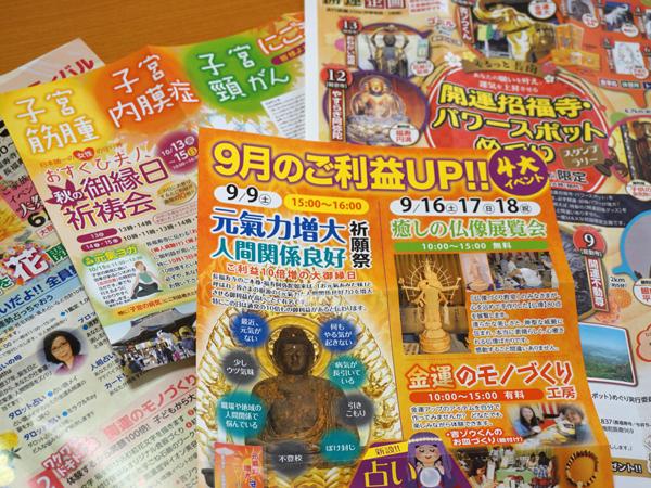 長福寿寺のパンフレット