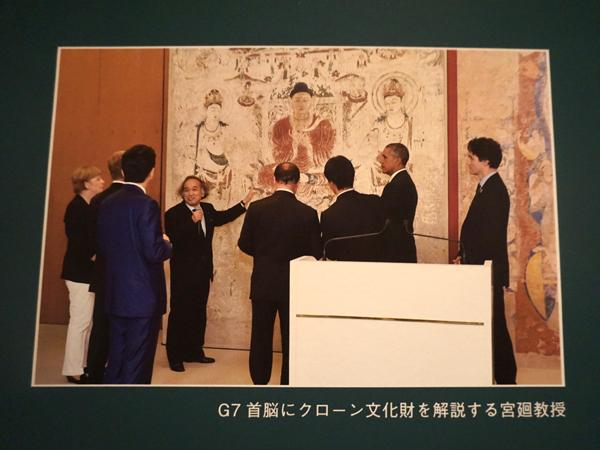伊勢志摩サミットのクローン文化財