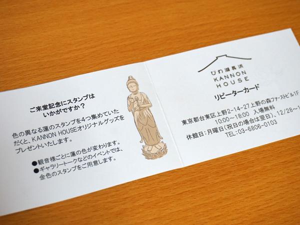 びわ湖長浜KANNON HOUSEのリピーターカード