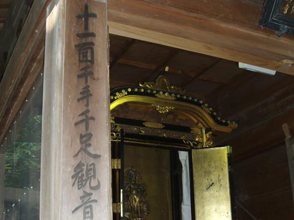 正妙寺(十一面千手千足観音菩薩)