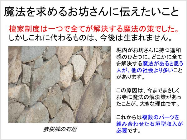 石垣型のお寺設計