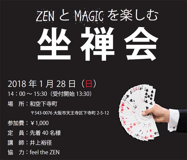和空下寺町のマジック説法企画