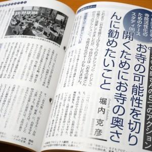 月刊住職・お寺の奥さんの5つのアクション
