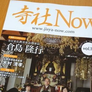 寺社Now Vol.17