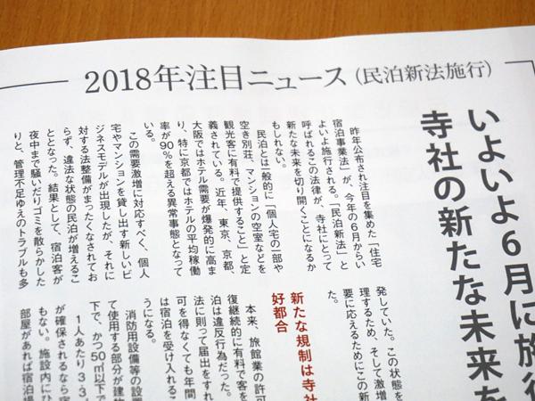 寺社Nowの民泊特集記事