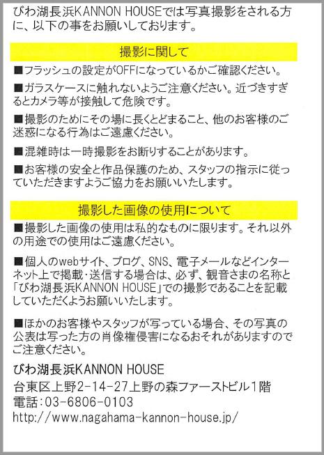 びわ湖長浜KANNON HOUSEの写真撮影ルール