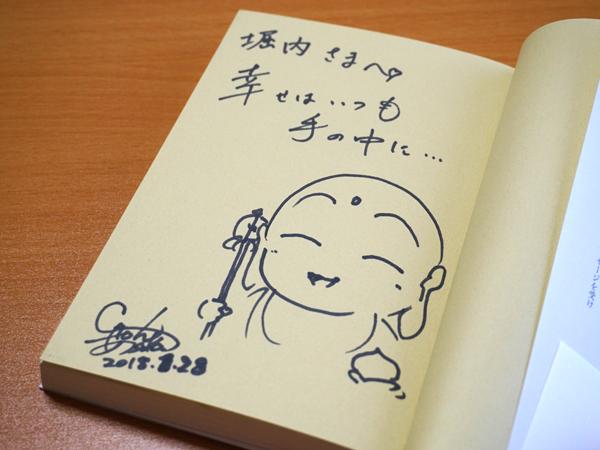 悟東あすかさんのサイン