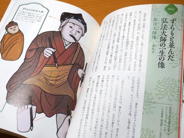 愛知県半田市 東光寺の弘法大師像