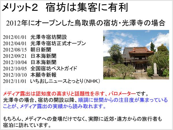 光澤寺の事例