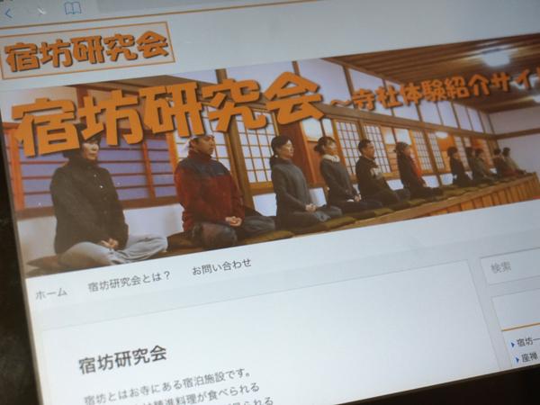 宿坊研究会新サイト